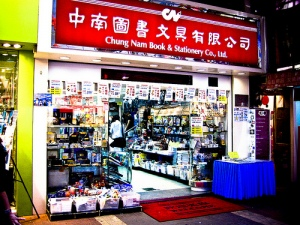 Chun Nam Book & Stationery in Mong Kok