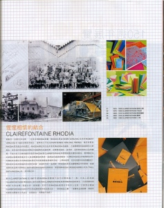 Clairefontaine 150th Anniversary Exhibition