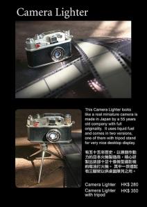 camera lighter tsubota pearl.jpg