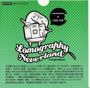Lomo Neverland - Competition Envelope