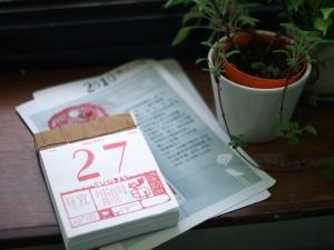 2010 LOHAS Calendar