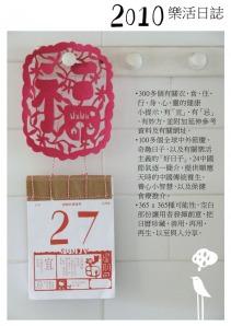 2010 樂活日誌