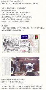 Blog post from iijima